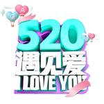 520遇见爱艺术字