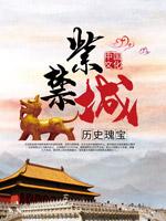 紫禁城旅游海报