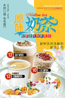 原味奶茶海报