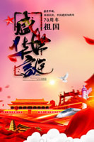 国庆70周年海报