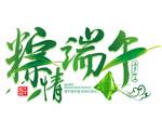 端午节绿色字体
