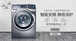 淘宝智能变频洗衣机