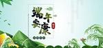 淘宝端午节美食粽子