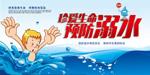 珍爱生命预防溺水