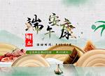 淘宝端午节粽子促销