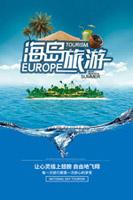 海岛旅游宣传海报