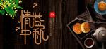 天猫中秋节月饼