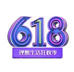 618艺术字