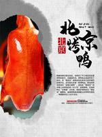 北京烤鸭宣传海报