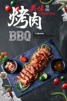 美味烤肉海报