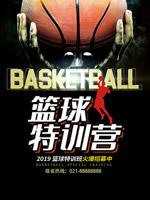 篮球特训班海报