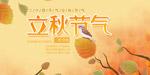 立秋节气宣传海报
