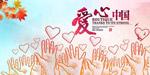 爱心中国慈善海报