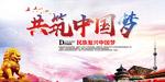 共筑中国梦宣传栏
