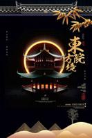 中式庭院地产海报