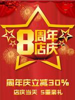 8周年店庆展架