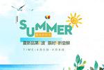 淘宝夏季新品促销