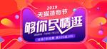 2019天猫造物节