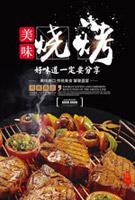 美味烧烤宣传海报