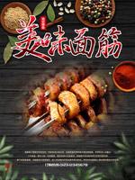 美味烤面筋海报