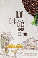西式咖啡馆海报