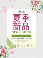 夏季新品海报