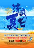 清爽夏日海报
