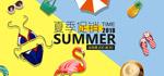 夏季促销活动
