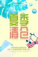 夏季清仓海报