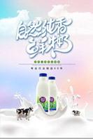 新鲜牛奶海报