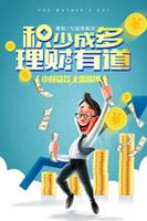 金融理财公司广告