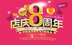 店庆8周年海报