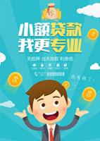 小额贷款宣传海报