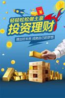 投资理财活动海报