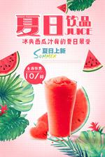 夏日西瓜汁促销