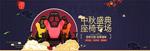淘宝中秋节座椅