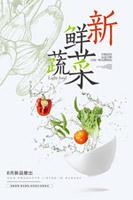 新鲜水果蔬菜促销