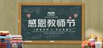天猫感恩教师节海报