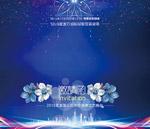 蓝色花朵邀请函