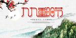 九九重阳节海报