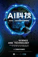 AI科技智能创新峰会