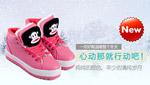 淘宝童靴海报