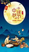 中秋佳节活动海报