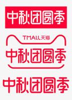 中秋团圆季logo