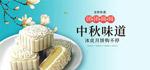淘宝中秋月饼促销