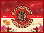 中秋节月饼包装