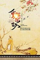 重阳思故乡海报