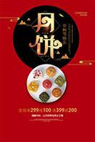 中秋月饼促销宣传单