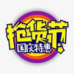 国庆节抢货节