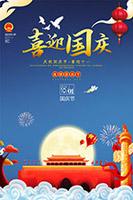庆祝国庆节海报